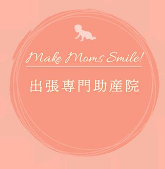 出張専門助産院 Make Moms Smile!